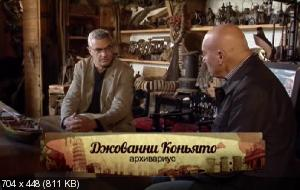"Владимир Познер, Иван Ургант. ""Их Италия"" (2012) SATRip"