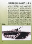 Сергей Суворов. Боевые машины пехоты БМП-1, БМП-2 и БМП-3 [2011] PDF