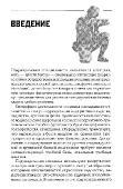 Юрий Наумов. Энциклопедия спецназа стран мира [2011] PDF