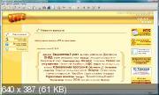 Диски 1С:ИТС.NFR Партнерский + дополнение (Июль 2012)