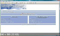 Диск ИАС 1С:Консалтинг.Стандарт.Сетевая.NFR (Июль 2012)