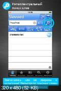 Немецко <--> Русский Slovoed Deluxe говорящий словарь v3.18 (iOS 3.0, RUS)