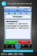Итальянско <-> Русский Slovoed Deluxe говорящий словарь v3.18 (iOS 3.0, RUS)