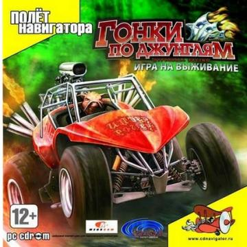 Гонки по джунглям: Игра на выживание / HyperBall Racing (2008) PC