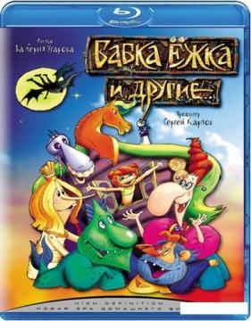 Бабка Ёжка и другие (2006) BDRip 1080p