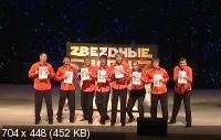 Уральские Пельмени - Звездные Вопли: Смех психов (2005) DVDRip