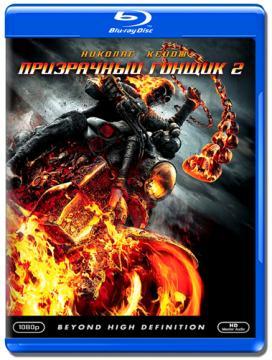 Призрачный гонщик 2 / Ghost Rider: Spirit of Vengeance (2011) BDRip 1080p | 3D-Video / Анаглиф