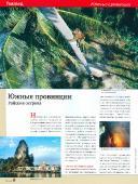 http://i41.fastpic.ru/thumb/2012/0810/6f/6cedec76e52e475e50d6b37b0cf0556f.jpeg