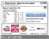 Радиоточка Плюс 3.6 + Portable