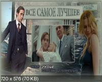 Все самое лучшее / All Good Things (2010) DVD9 + DVD5