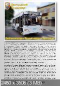 Белгородский Троллейбус! - Страница 6 _750784396242101e1fc6bb4b7995a7f8