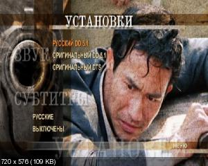 Пуля в голове / Die xue jie tou / Bullet in the Head (1990) DVD9