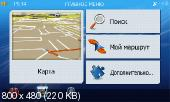 Android iGO Primo 2012 v9.6.7.235654 (2012/ML/RUS) Europe + Россия и СНГ. Новые карты!