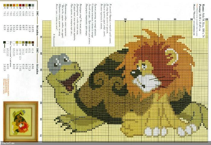 Львёнок и Черепаха вышивка
