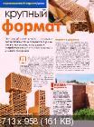 Любимая дача. Спецвыпуск №9 [октябрь 2012] PDF
