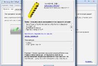 Novicorp WinToFlash 0.7 (RUS)