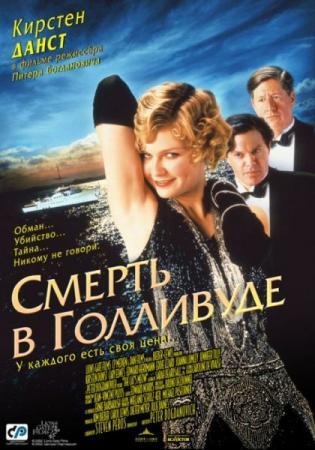 Смерть в Голливуде / The Cat's Meow (2001) DVDRip
