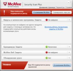 McAfee Security Scan Plus 3.0.271.4 (RUS|2012)