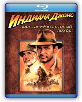 Индиана Джонс и последний крестовый поход / Indiana Jones and the Last Crusade (1989) Blu-Ray EUR 2160p | HDR, Dolby Vision