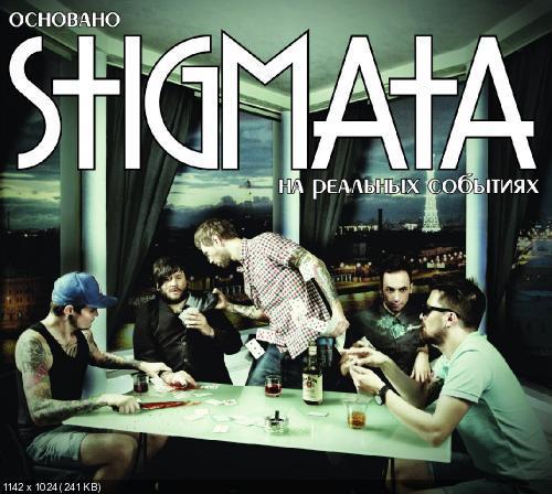 Stigmata - Основано на реальных событиях (2012)