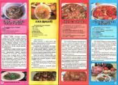 Кулинарное путешествие. Кухня народов мира №7. Грузия [2012] PDF