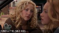 Модная мамочка / Raising Helen (2004) HDTV 720p
