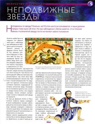 """Журнал """"Астрология и искусство предсказания"""" Журнальная коллекция (№1 - 26/2011)"""