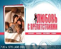 Любовь с препятствиями / Un bonheur n'arrive jamais seul (2012) DVD9 + DVD5 + DVDRip 1400/700 Mb