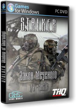 S.T.A.L.K.E.R.: Shadow of Chernobyl - Закон Меченого [1-2 Части] (2012) PC | RePack