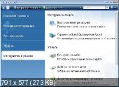 Acronis True Image Home 2013 v16 Build 5551 Final + PlusPack + BootCD [2012,RUS] (Официальная русская версия!)